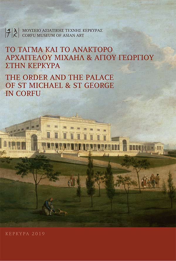 The Order of St Michael & St George Palace | Museum of Asian Art Corfu