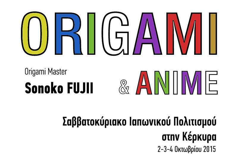Educational Programs   Museum of Asian Art Corfu