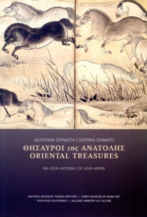 Publications | Museum of Asian Art Corfu